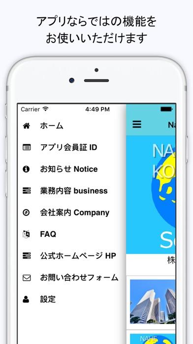 Nahfkonnects.com(株式会社ナフケーンアソシエイツ公式アプリ)のスクリーンショット3