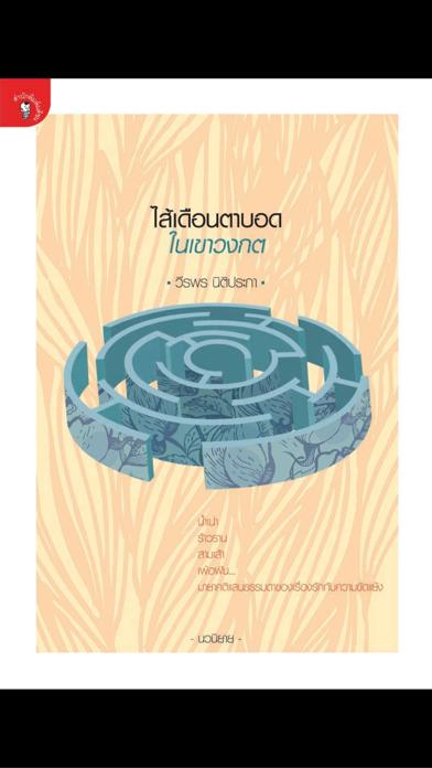 Matichon Book screenshot four