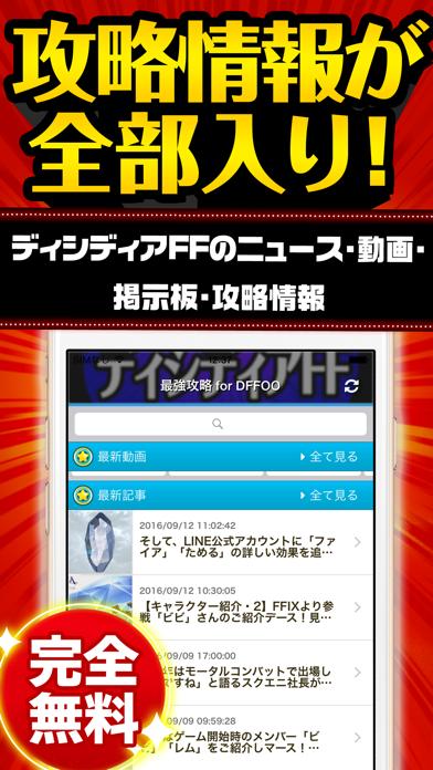 最強 ディシディア オペラ 【ディシディアNT◆2/11更新】最強キャラクターランク攻略 │