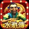 水浒传下分版-欢乐电玩城最火爆的街机游戏