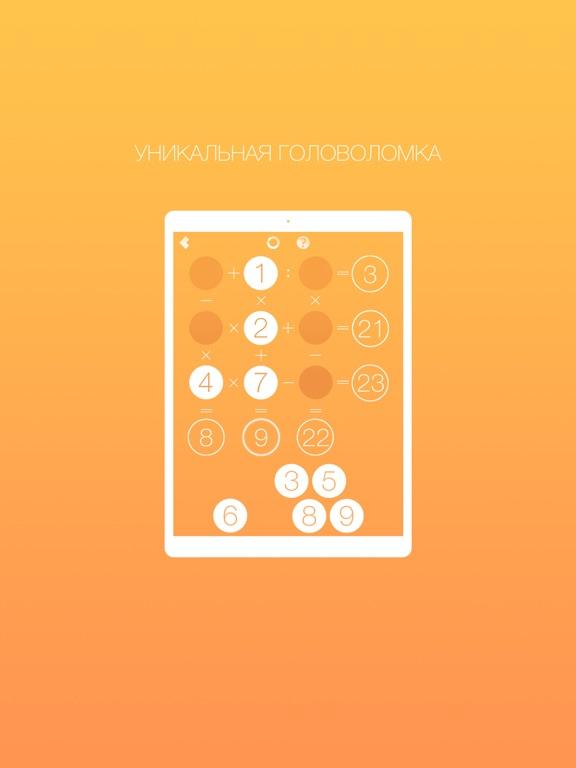 Логика чисел - Математическая головоломка на iPad