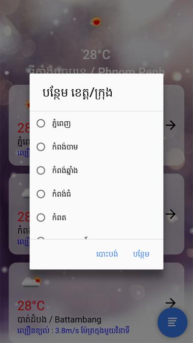Khmer Weatherのおすすめ画像2