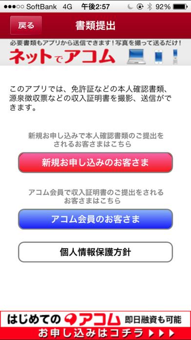 アコム ScreenShot2