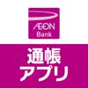 イオン銀行通帳アプリ