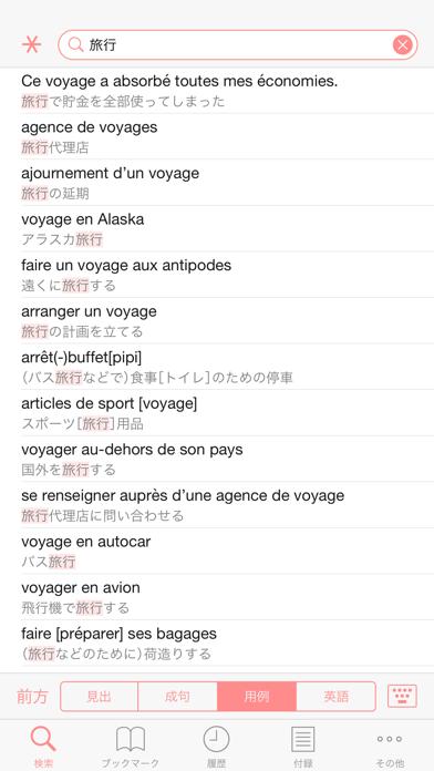 プチ・ロワイヤル仏和辞典(第4版)・和仏辞典(第3版) ScreenShot2