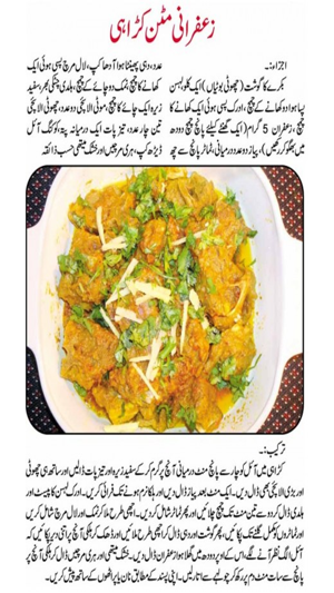 Pakistani food best healthy food recipes in urdu on the app store forumfinder Gallery
