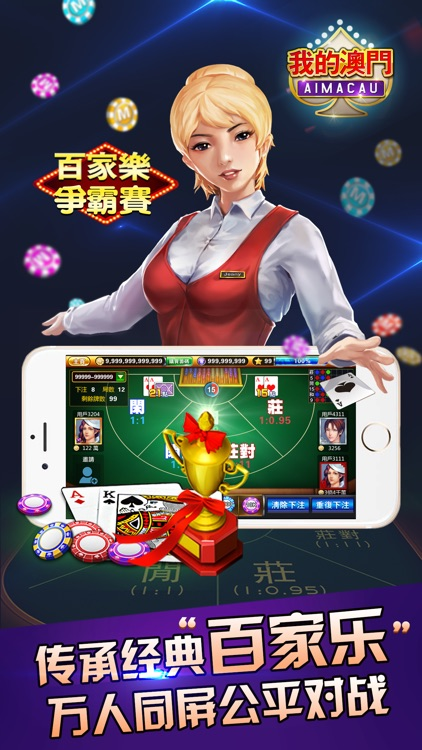 My Macao Casino Slots screenshot-2