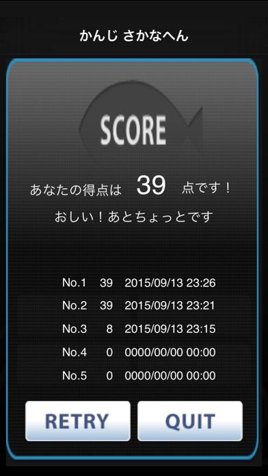 Kanji-さかなへん- ScreenShot3
