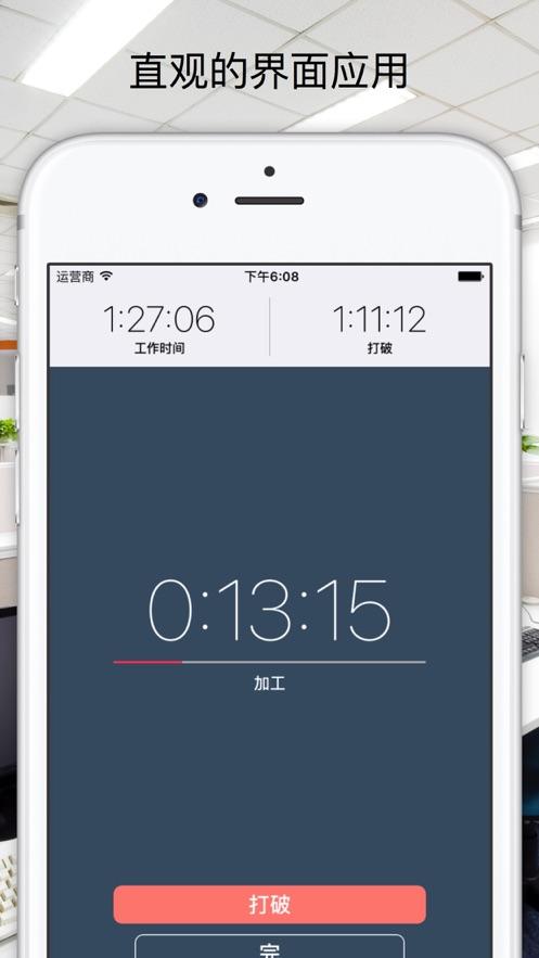 Worker - 控制与工作时间和休息记录(免费) App 截图
