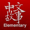Chinese Stories - Elementary