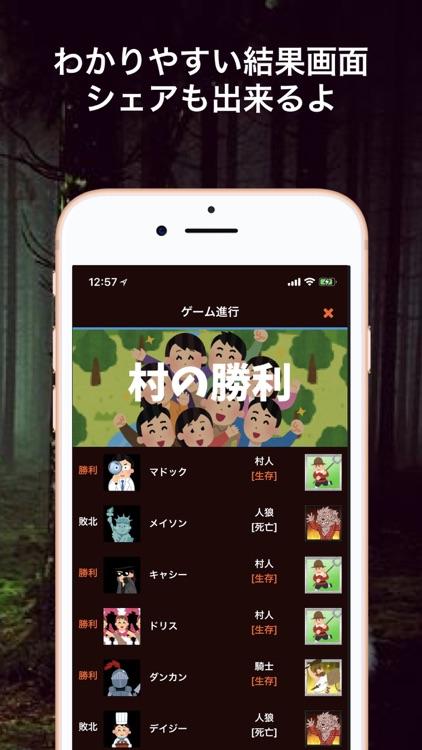 人狼ゲームマスター screenshot-4