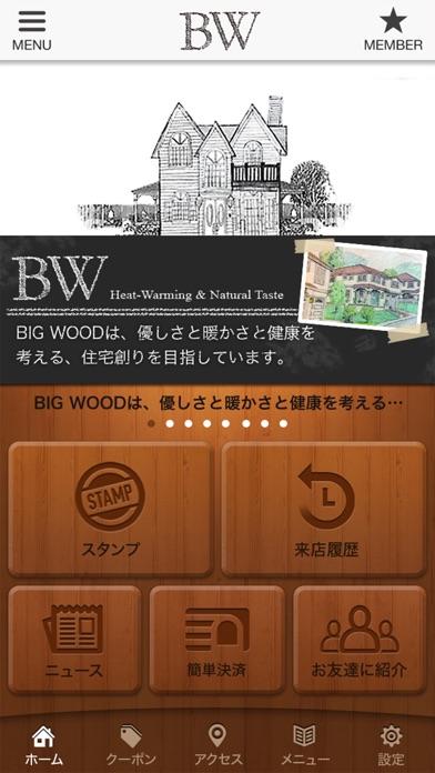 BIG WOODのスマホアプリのスクリーンショット1
