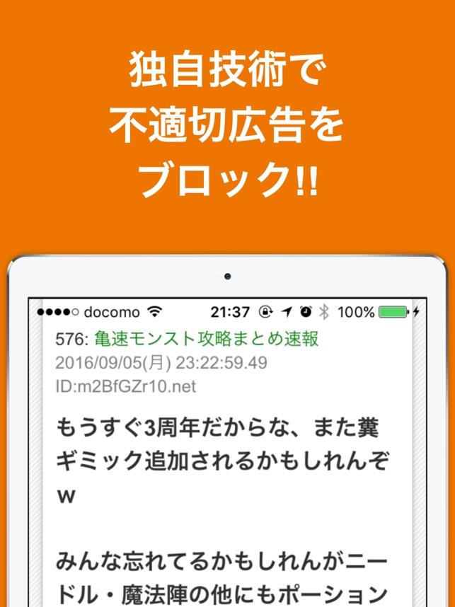 速 モンスト 亀