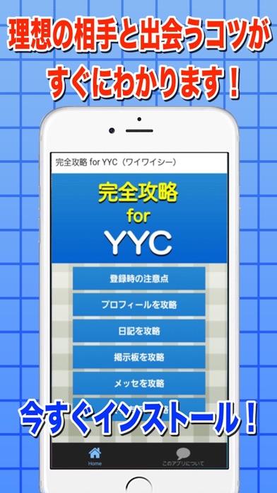 完全攻略forYYCのスクリーンショット1
