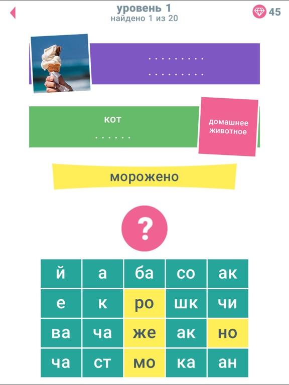 Игры в слова для мамы на iPad