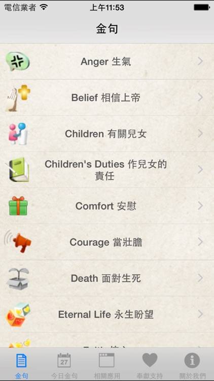 靈修金句 Bible Verses screenshot-0