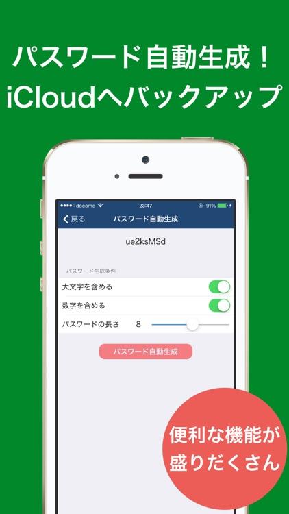 パスワード管理 - 無料で使えるシンプルなパスワード管理アプリ screenshot-4