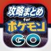 攻略ブログまとめニュース速報 for ポケモンGO