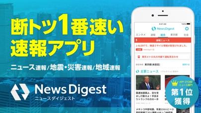 NewsDigest(ニュースダイジェスト)スクリーンショット1