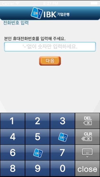 IBK 기업전용결재서비스 screenshot-4