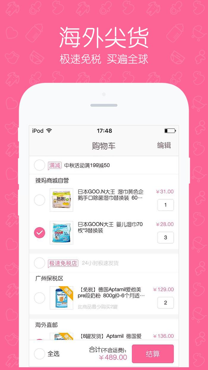 辣妈商城-进口母婴用品特卖 Screenshot