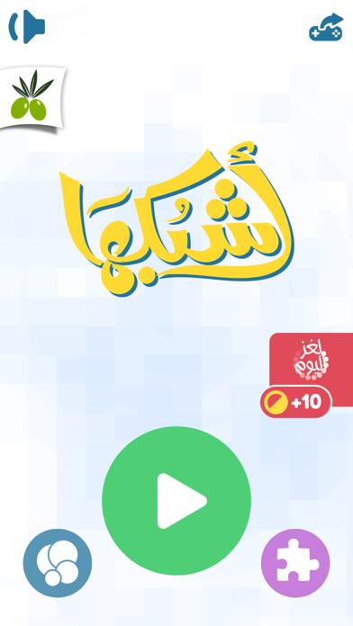 اشبكها - لعبة  تسلية و تفكير من زيتونة كلمات و صورلقطة شاشة4