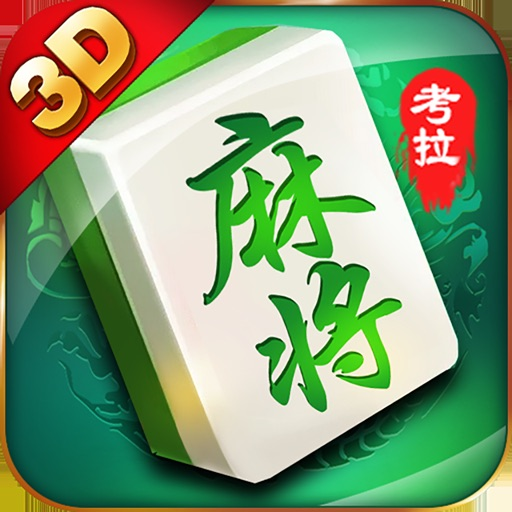 Download 考拉广东麻将 free for iPhone, iPod and iPad