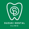 医療法人すずき歯科