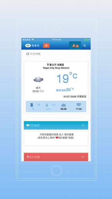 天氣方便看 screenshot 1