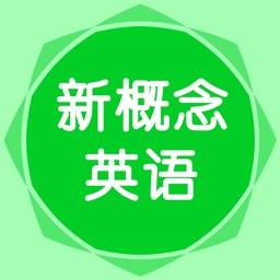 新概念英语 - 精校译文 英语听力训练必备