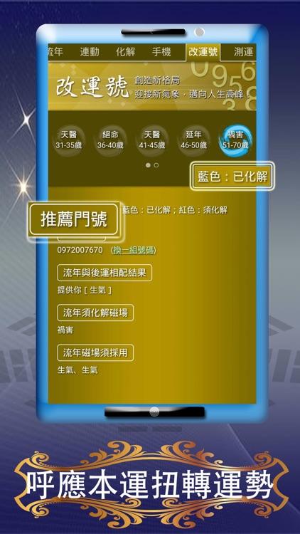 易經數字磁場_專業版 screenshot-6