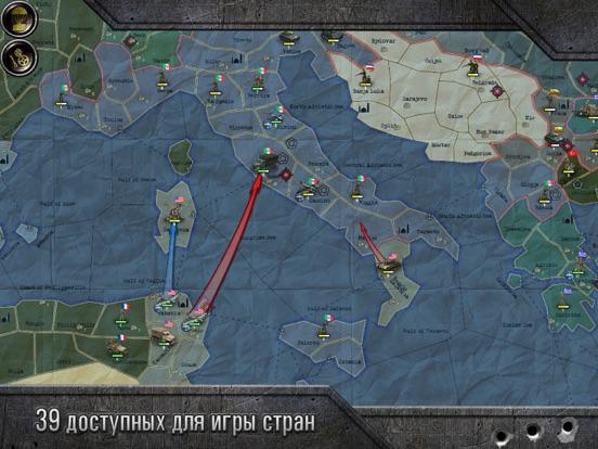 Скачать ВОВ Финал: Стратегия и Тактика