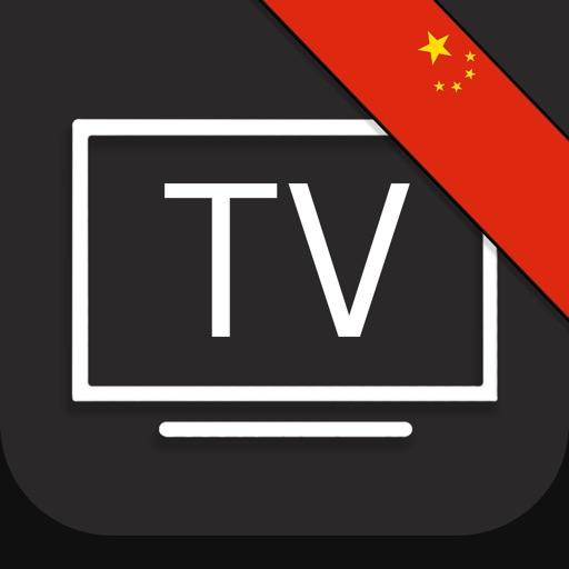 电视节目 中国 TV (CN) iOS App
