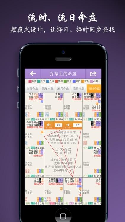 紫微斗数安星诀-紫薇斗数排盘必备神器 screenshot-4