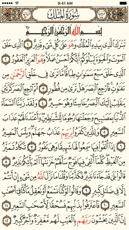 القرآن الكريم كاملا بدون انترنت