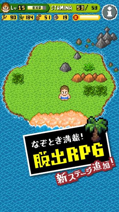 無人島クエスト - 脱出への挑戦のスクリーンショット1