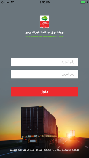 fe4a101c3 Othaim Vendors Portal on the App Store