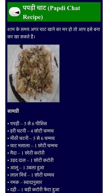 Latest indian recipes screenshot-3