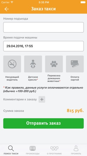 Таксовик Screenshot