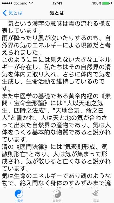 中医学 screenshot1