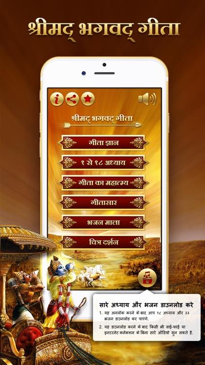 Bhagavad Gita (Sanskrit&Hindi) screenshot-0