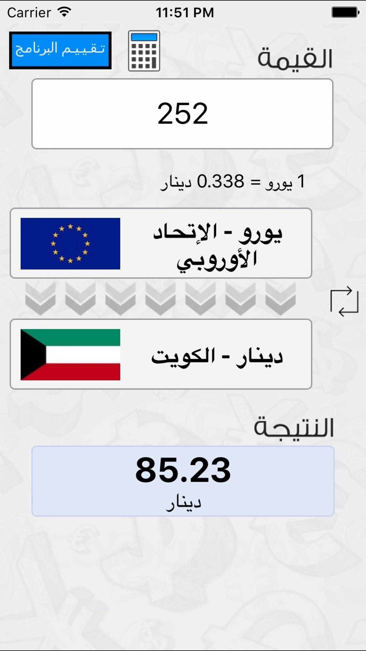 اسعار العملات الدولية Screenshot