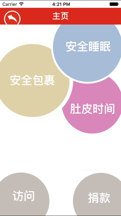 Red Nose 安心睡眠 for babies