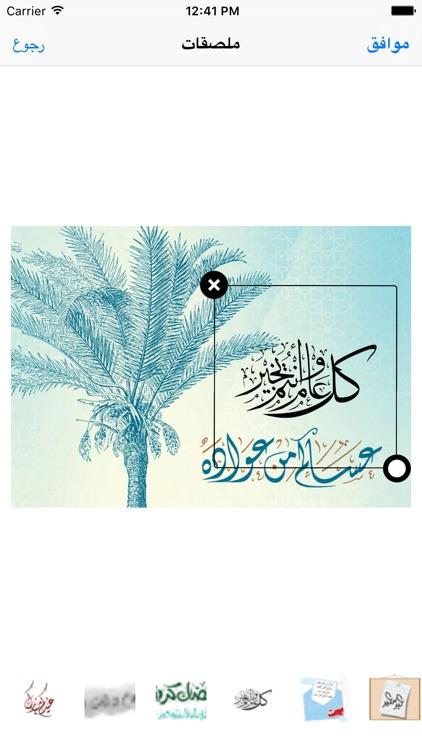 هدايا العيد برنامج رسائل الجوال و اجمل بطاقات بانوراما و مسجات تهاني عيد الاضحى و الفطر screenshot-3