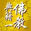佛教典籍 1