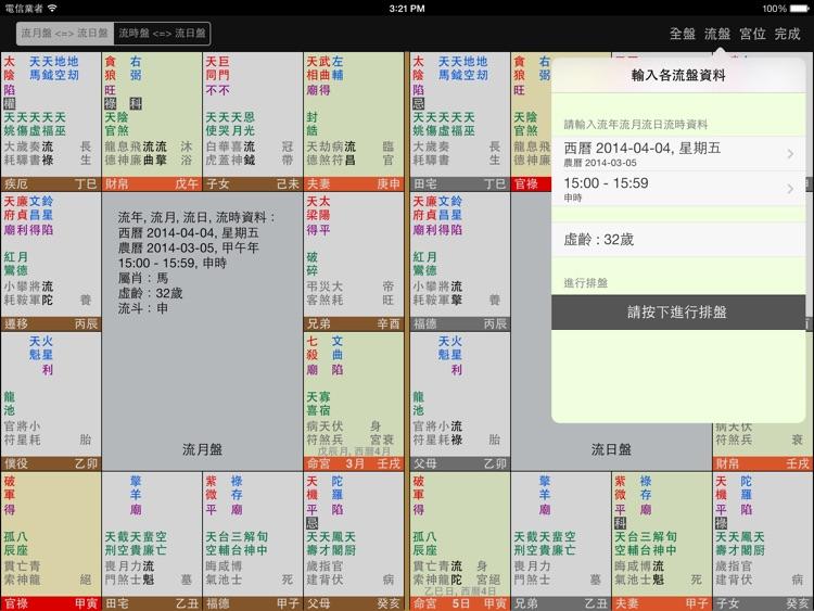 南極星、專業紫微斗數排盤機 (全功能版) screenshot-3
