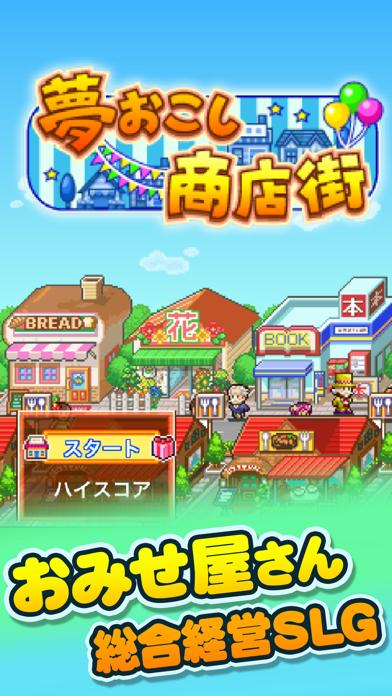 夢おこし商店街 screenshot 5