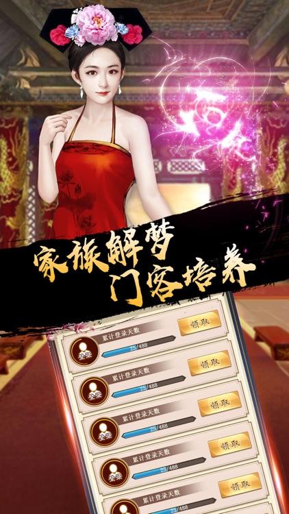 后宫-万岁爷养成佳丽三千人游戏 screenshot-4