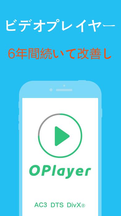 OPlayer - video playerのおすすめ画像1