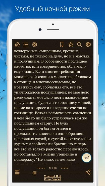 Домашняя Библиотека - читай screenshot-3